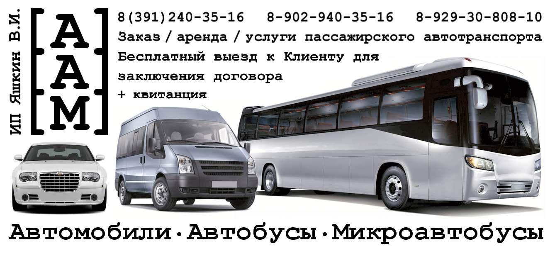 Аренда автобусов в красноярске